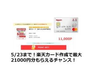 5/23まで!楽天カード作成で最大21000円分もらえるチャンス!