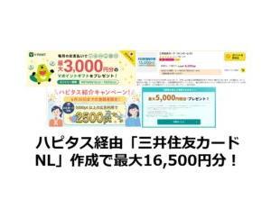 ハピタス経由「三井住友カードNL」作成で最大16,500円分!
