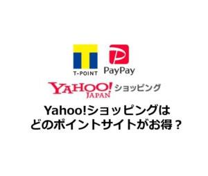 Yahoo!ショッピングはどのポイントサイトがお得?
