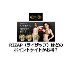 RIZAP(ライザップ)はどのポイントサイトがお得?