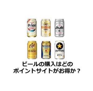 ビールの購入はどのポイントサイトがお得か?