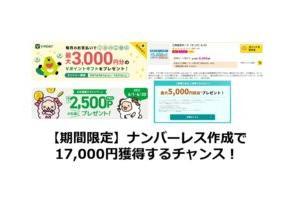 【期間限定】ナンバーレス作成で17,000円獲得するチャンス!