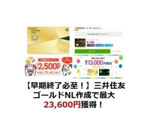 【早期終了】三井住友カードゴールドNL作成で最大23,600円!