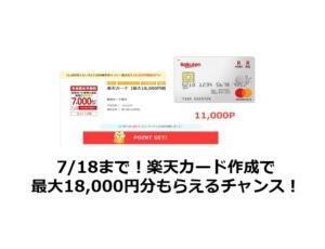 7/18まで!楽天カード作成で最大18,000円分もらえるチャンス!