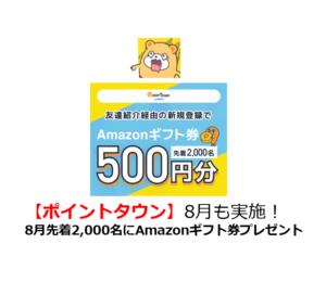 【ポイントタウン】21年8月先着2,000名にAmazonギフト券プレゼント