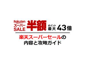 楽天スーパーセールの内容と攻略完全ガイド【6月終了】