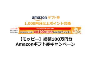 【モッピー】総額100万円分Amazonギフト券キャンペーン