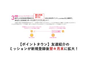 【ポイントタウン】友達紹介のミッションが新規登録後翌々月末に拡大!