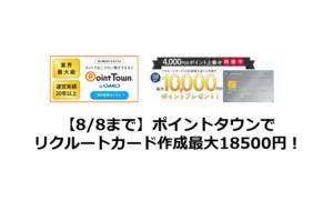 【8/8まで】ポイントタウンでリクルートカード作成最大18500円!