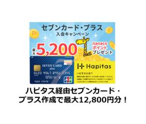 ハピタス経由セブンカード・プラス作成で最大12,800円分!