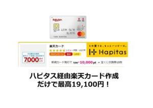 ハピタス経由楽天カード作成で最高19,100円!