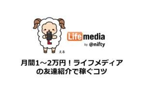 月間1~2万円!ライフメディアの友達紹介で稼ぐコツ