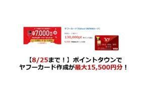 【8/25まで!】ポイントタウンでヤフーカード作成が最大15,500円分!