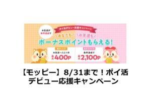 【モッピー】8/31まで!ポイ活デビュー応援キャンペーン