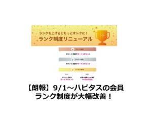 【朗報】9/1~ハピタスの会員ランク制度が大幅改善!