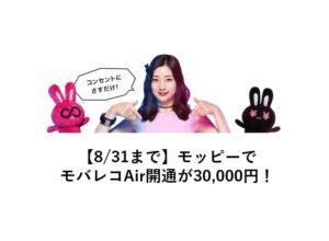 【8/31まで】モッピーでモバレコAir開通が30,000円!