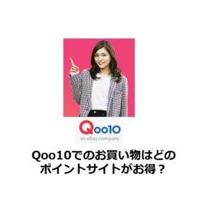 Qoo10でのお買い物はどのポイントサイトがお得?