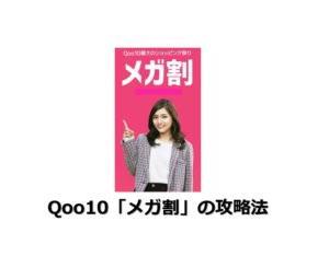 Qoo10のメガ割(9/1~9)の攻略法
