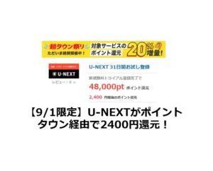 【9/1限定】U-NEXTがポイントタウン経由で2400円還元!