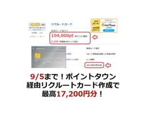 【9/5まで】リクルートカード作成で最高17200円分もらおう!