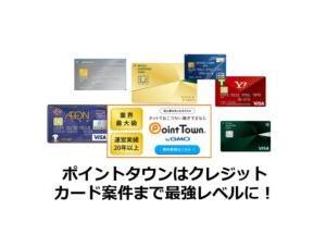 ポイントタウンはクレジットカードまで最強レベルに!