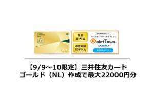 【9/9~10限定】三井住友カード ゴールド(NL)作成で最大22000円分