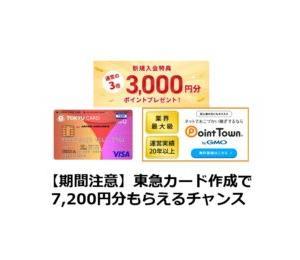 【期間注意】東急カード作成で7,200円分もらえるチャンス