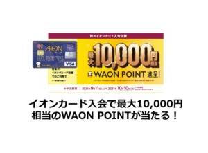 イオンカード入会で最大10,000円相当のWAON POINTが当たる!