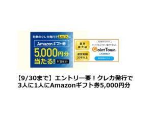 【9/30まで】クレカ発行で3人に1人にAmazonギフト券5,000円分