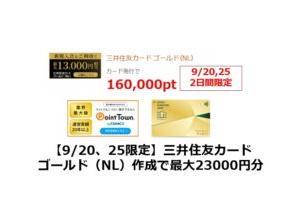 【9/20、25限定】三井住友カード ゴールド(NL)作成で最大23000円分