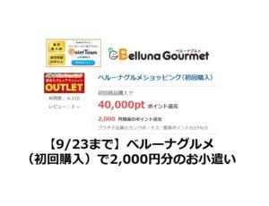 【9/23まで】ベルーナグルメ(初回購入)で2,000円分のお小遣い