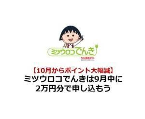 【10月からポイント大幅減】ミツウロコでんきは9月中に2万円分で申し込もう