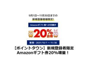 【ポイントタウン】新規登録者限定Amazonギフト券20%増量!