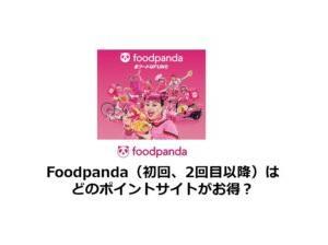 foodpanda(初回、2回目以降)はどのポイントサイトがお得?