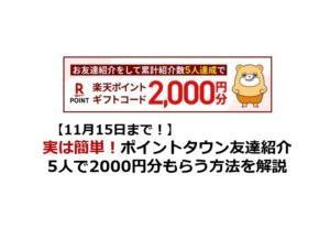 【実は簡単!】ポイントタウン友達紹介5人で2000円分もらう方法を解説