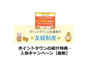 ポイントタウンの紹介特典・入会キャンペーン【最新】