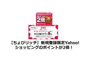 【ちょびリッチ】新規登録限定Yahoo!ショッピングのポイントが2倍!