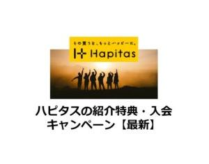 ハピタスの紹介特典・入会キャンペーン【最新】