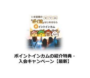 ポイントインカムの紹介特典・入会キャンペーン【最新】
