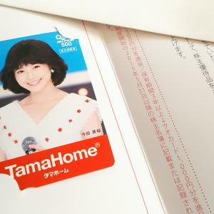 TamaHomeからの優待券。
