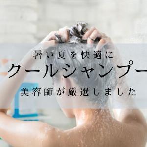 【クールシャンプーおすすめ2020年版】美容師が選んだ夏に最適3商品