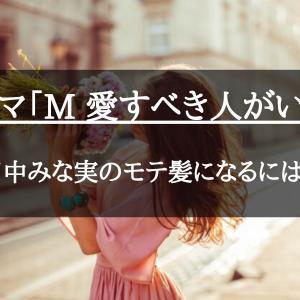 『M愛すべき人がいて』怪演!?田中みな実のモテ髪の秘密【画像あり】
