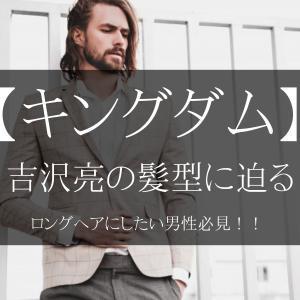 【キングダム】吉沢亮の長髪の髪型が美しい!男性におすすめロングヘア