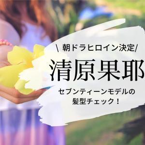 連続テレビ小説「おかえりモネ」ヒロイン役の清原果耶の髪型をマネしたい