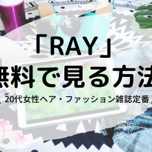 「RAY」20代女性ファッション雑誌を無料で見る方法!!
