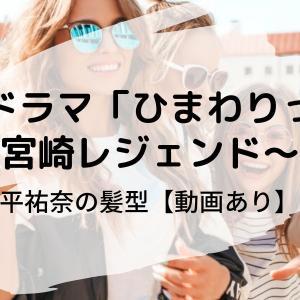 ドラマ「ひまわりっ~宮崎レジェンド~」主演の平祐奈の髪型【動画】