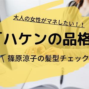 「ハケンの品格2020年版」篠原涼子の髪型!大人女性がマネしたいNo1