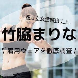 【竹脇まりな】痩せるダンスで着用のフィットネスウェアは?すぐ買える!