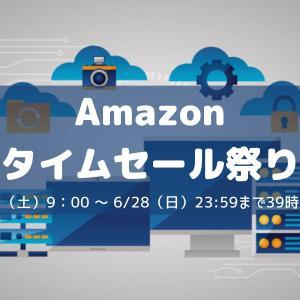 Amazonタイムセール祭り開催!2020年6月27日9時からスタート!