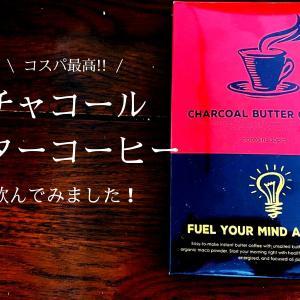 チャコールバターコーヒーの口コミ!30代女性が飲んだレビュー!